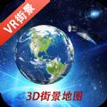 3D鹰眼街景app官方版 v1.0