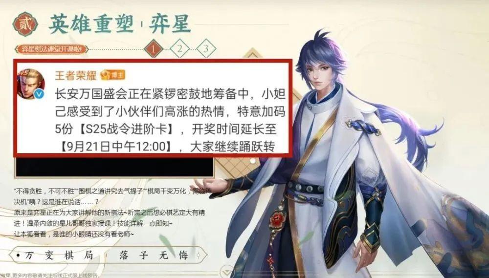 王者荣耀s25赛季延迟到几号更新?s25赛季更新时间详解