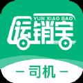 运销宝司机app下载最新版本 v1.3.4