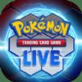 Pokemon TCG Live游戏官方正式版 v1.0