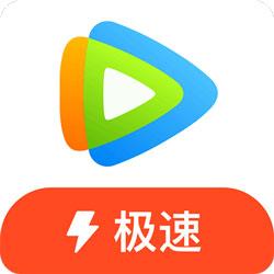 腾讯视频极速版下载 2.1.6.20169